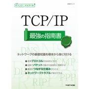 日経ITエンジニアスクール TCP/IP最強の指南書(日経BP社) [電子書籍]