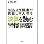 MBAより簡単で英語より大切な決算を読む習慣(日経BP社) [電子書籍]