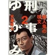 刑事ゆがみ 2(小学館) [電子書籍]