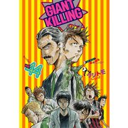 GIANT KILLING(44)(講談社) [電子書籍]