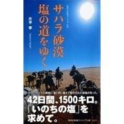 サハラ砂漠 塩の道をゆく(集英社) [電子書籍]