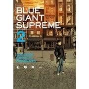 BLUE GIANT SUPREME 2(小学館) [電子書籍]