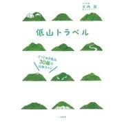 低山トラベル とっておき低山30座の山旅ガイド(二見書房) [電子書籍]