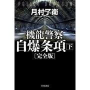 機龍警察 自爆条項〔完全版〕 下(早川書房) [電子書籍]