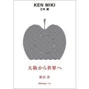 ggg Books 114 三木 健(DNPアートコミュニケーションズ) [電子書籍]