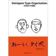 ggg Books 117 大日本タイポ組合(DNPアートコミュニケーションズ) [電子書籍]