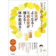 つくりおき レモン酢&酢しょうがで血流がよくなる! 毛細血管が増える! 体中若返る!(日本文芸社) [電子書籍]