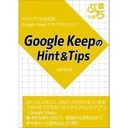 Google KeepのHint&Tips(ブレストストローク) [電子書籍]