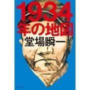 1934年の地図 (実業之日本社) [電子書籍]