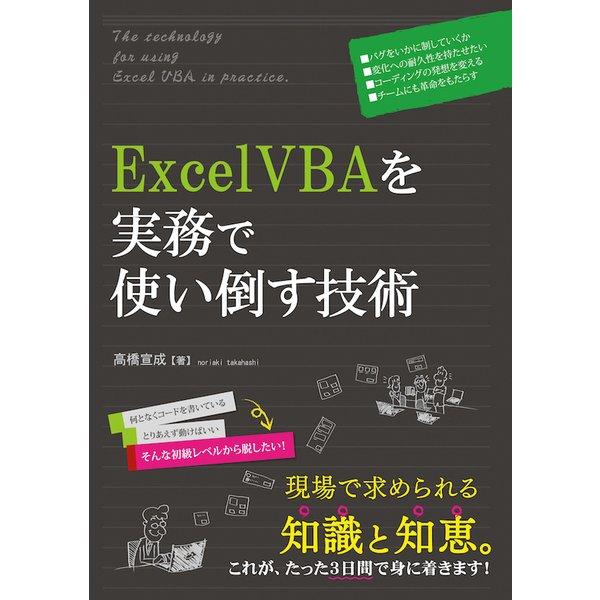 ExcelVBAを実務で使い倒す技術(秀和システム) [電子書籍]