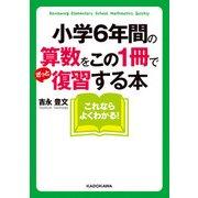 小学6年間の算数をこの1冊でざっと復習する本(KADOKAWA) [電子書籍]