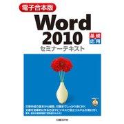 【電子合本版】Word 2010 セミナーテキスト(日経BP社) [電子書籍]