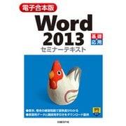【電子合本版】Word 2013 セミナーテキスト(日経BP社) [電子書籍]