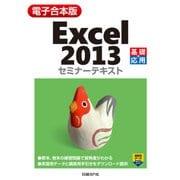 【電子合本版】Excel 2013 セミナーテキスト(日経BP社) [電子書籍]