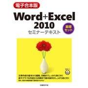 【電子合本版】Word+Excel 2010 セミナーテキスト<基礎セット>(日経BP社) [電子書籍]