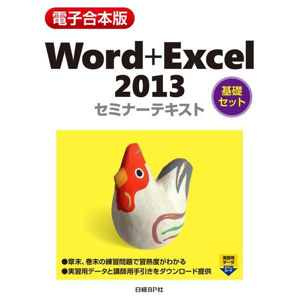 【電子合本版】Word+Excel 2013 セミナーテキスト<基礎セット>(日経BP社) [電子書籍]