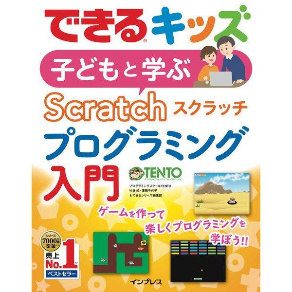 できるキッズ 子どもと学ぶ Scratch プログラミング入門(インプレス) [電子書籍]
