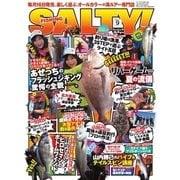 SALTY!(ソルティー) 2017年9月号(アトリエ・ボイル) [電子書籍]