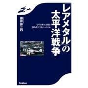 「レアメタル」の太平洋戦争(学研) [電子書籍]