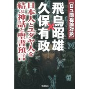 日ユ同祖論対談 飛鳥昭雄×久保有政(学研) [電子書籍]