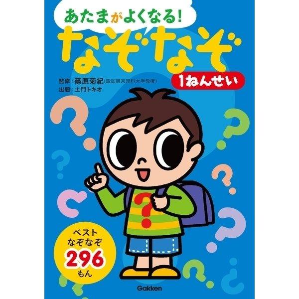 なぞなぞ1ねんせい(学研) [電子書籍]