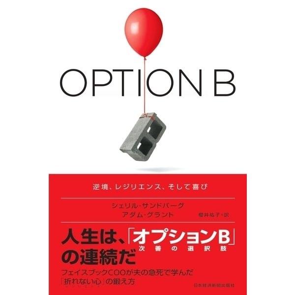 OPTION B(オプションB) 逆境、レジリエンス、そして喜び(日経BP社) [電子書籍]