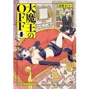 大魔王のOFF (1)(リイド社) [電子書籍]