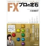 FX プロの定石(日本実業出版社) [電子書籍]