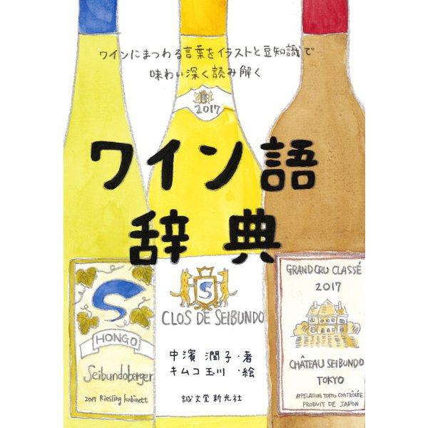 ワイン語辞典(誠文堂新光社) [電子書籍]