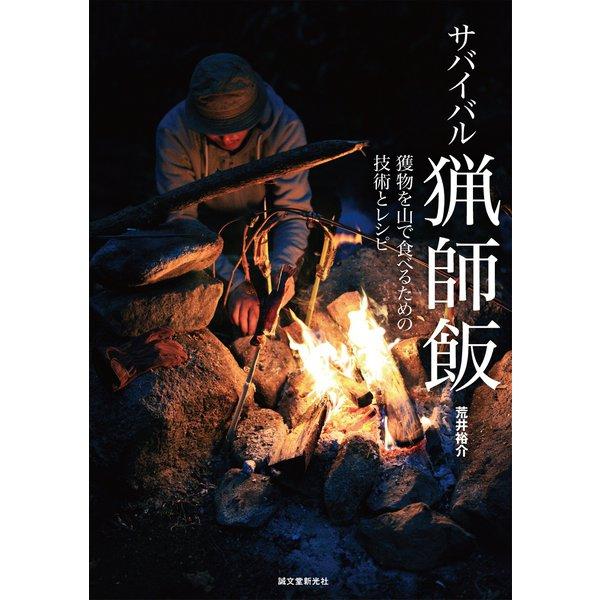 サバイバル猟師飯(誠文堂新光社) [電子書籍]