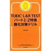 TOEIC L&R TEST パート1・2特急 難化対策ドリル(朝日新聞出版) [電子書籍]