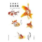 ときめく金魚図鑑(山と溪谷社) [電子書籍]