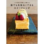 パリ在住の料理人が教える 誰でも失敗なくできる スイーツレシピ(KADOKAWA) [電子書籍]