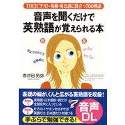 音声を聞くだけで英熟語が覚えられる本(KADOKAWA) [電子書籍]