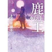 鹿の王 3(KADOKAWA) [電子書籍]