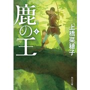 鹿の王 4(KADOKAWA) [電子書籍]