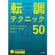 転調テクニック50 イマジネーションが広がる実践的コード進行集(リットーミュージック) [電子書籍]