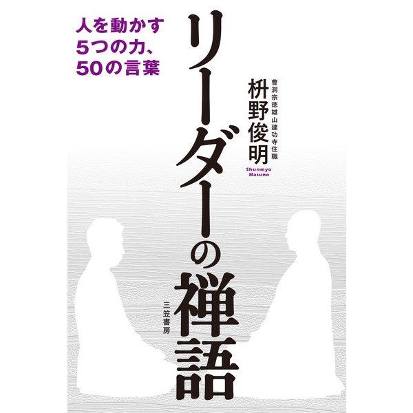リーダーの禅語(三笠書房) [電子書籍]