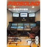PROSOUND(プロサウンド) 2017年8月号(ステレオサウンド) [電子書籍]