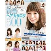BEST HIT!  おしゃれで可愛い 前髪ヘアカタログ500(主婦の友社) [電子書籍]