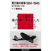 飛行機の戦争 1914-1945 総力戦体制への道(講談社) [電子書籍]