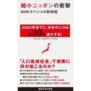 縮小ニッポンの衝撃(講談社) [電子書籍]