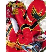 スーパー戦隊 Official Mook 21世紀 vol.5 魔法戦隊マジレンジャー(講談社) [電子書籍]