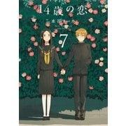 14歳の恋(7)(白泉社) [電子書籍]