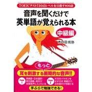 音声を聞くだけで英単語が覚えられる本[中級編](KADOKAWA) [電子書籍]