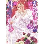 おこぼれ姫と円卓の騎士 17 新王の婚姻(KADOKAWA) [電子書籍]