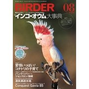 BIRDER(バーダー) 2017年8月号(文一総合出版) [電子書籍]