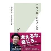 アウトローのワイン論 (光文社) [電子書籍]