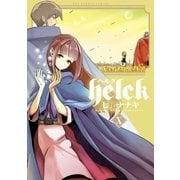 Helck 10(小学館) [電子書籍]