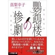 鸚鵡楼の惨劇(小学館) [電子書籍]